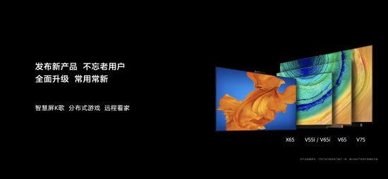 新一代华为智慧屏V系列正式发布