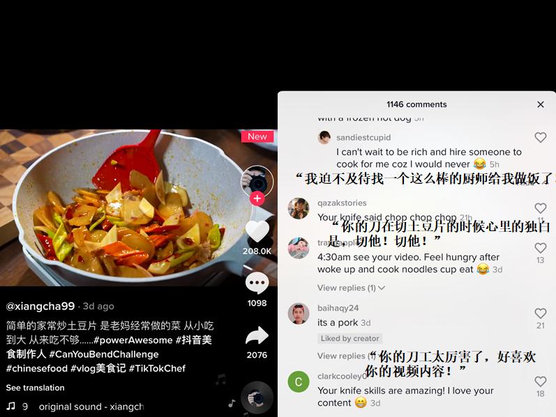 中国美食火爆TikTok播放量达16亿次